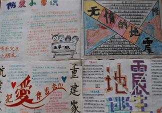 汶川地震纪念日手抄报图片内容 512纪念汶川地震的手抄报模板