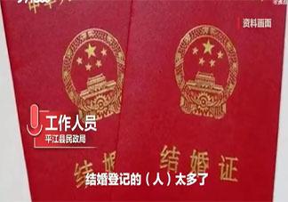 湖南平江520当天不办离婚业务 为什么520不办离婚