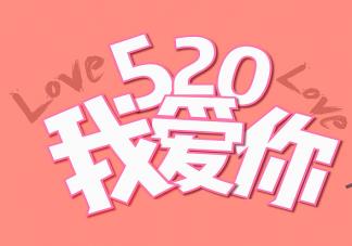 520一个人过的心情说说 520一个人过的心情句子