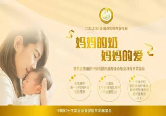 2021全国母乳宣传日主题是什么 新手妈妈都应该知道的母乳喂养常识