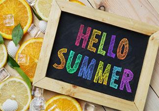 正式入夏发朋友圈说说 正式入夏的心情感言