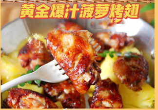 黄金爆汁菠萝烤翅怎么做 黄金爆汁菠萝烤翅食谱