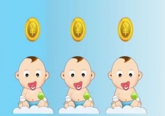 三孩政策需要怎样的配套支持措施 如何看待生三孩政策