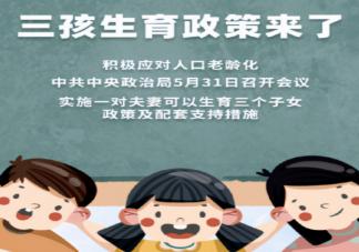 实施三孩生育政策会有什么影响 10个三孩政策配套支持措施