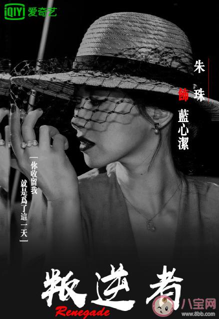 【万爱娱】《叛逆者》蓝心洁结局是什么 蓝小姐与林楠笙之间有爱情吗