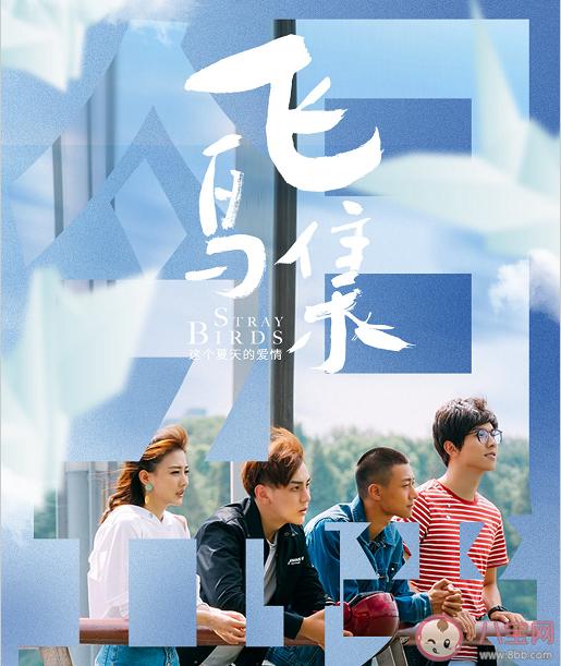 【万爱娱】电视剧《飞鸟集》结局是什么 《飞鸟集》感情线是怎样的