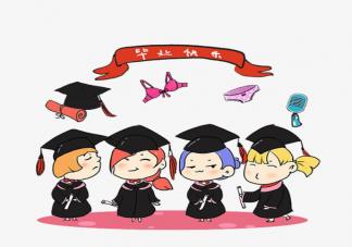 祝自己毕业快乐的心情说说 祝自己毕业快乐的心情句子