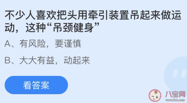 【万爱娱】蚂蚁庄园6月9日答案:吊颈健身运动有没有风险