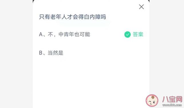 【万爱娱】蚂蚁庄园6月10日问题答案:只有老年人才会得白内障吗
