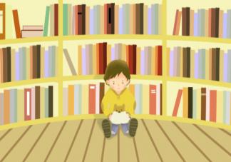 怎么判断孩子的阅读效果好不好 提高孩子阅读能力的3种方法