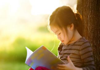 孩子阅读能力发展分为几个阶段 孩子阅读太快或太慢该怎么办
