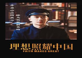 《理想照耀中国》王一博在哪个单元里 《抉择》篇什么时候播出