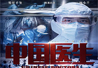 《中国医生》定档什么时候上映 《中国医生》讲的是什么故事