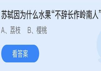 苏轼不辞长作岭南人是因为什么水果 最新蚂蚁庄园6月25日答案