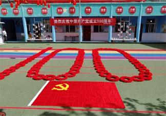 幼儿园小班建党100周年活动方案范文 幼儿园小班建党节活动策划方案大全