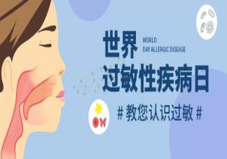 2021世界过敏性疾病日主题是什么 过敏性疾病有哪些