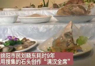 男子花9年做石头满汉全席是怎么回事 满汉全席都有哪些菜