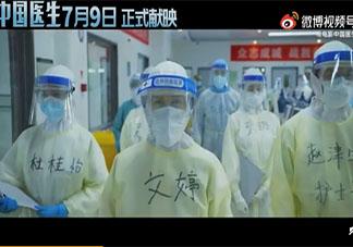 《中国医生》口碑怎么样 《中国医生》好不好看