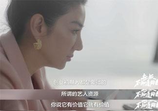 黄奕说自己创业初期是很卑微的 创业初期该如何坚持