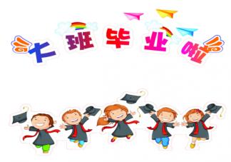 幼儿园毕业季最火句子文案 幼儿园毕业照片文字感悟说说