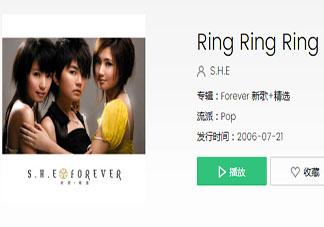 Ring a ring a ring 是什么歌 《Ring Ring Ring 》完整版歌词在线听歌