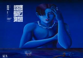 蔡徐坤新歌《感受她》歌词是什么 《感受她》完整版歌词在线试听
