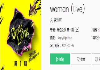曾轶可新歌《woman》歌词是什么 《woman》完整版歌词在线试听