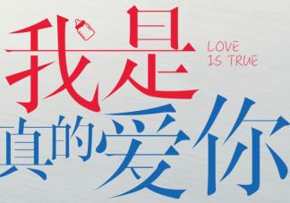《我是真的爱你》追剧日历 《我是真的爱你》具体更新时间表