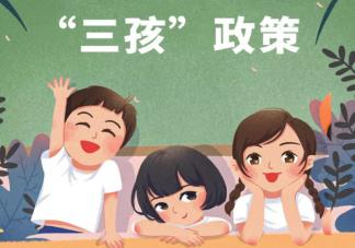 5月31日后均可生育三孩 三孩什么时候可以申请准生证
