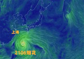 台风烟花将近上海 台风天要做好哪些准备
