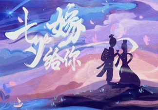 七夕情人节表白情话金句2021 适合七夕情人节表白的给力句子2021