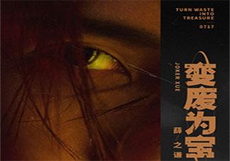 薛之谦新歌《变废为宝》歌词是什么 《变废为宝》完整版歌词在线听歌