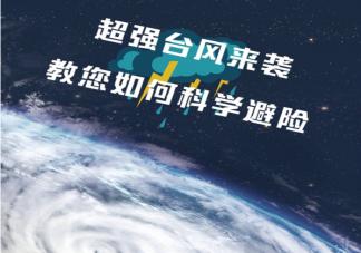 台风烟花来临要准备哪些应急物品 要提前做好哪些准备