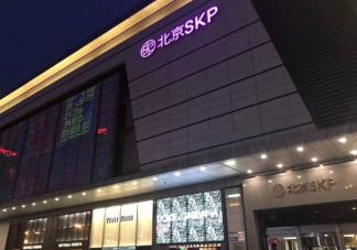 SKP是什么商场 我国哪些城市有SKP