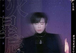 《你是我的荣耀》片头曲《烟火星辰》歌词是什么 《烟火星辰》完整版歌词在线听歌