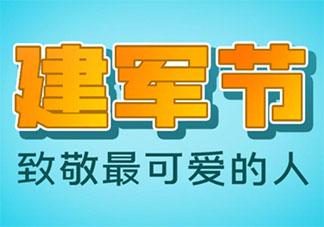 建军94周年祝福语句子 祝建军节快乐的说说