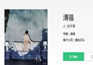 李宇春原创新歌《清福》歌词是什么 《清福》完整版歌词在线听歌