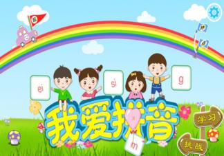 孩子拼音要不要提前学 怎么教孩子学拼音