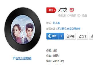 陈小春《不说再见》插曲《对决》歌词是什么 《对决》完整版歌词在线听歌