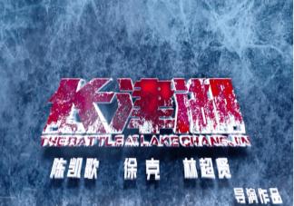 《长津湖》定档什么时候上映 《长津湖》角色有原型吗