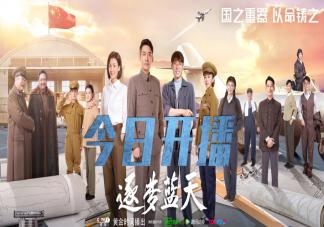 《逐梦蓝天》讲述了什么故事 《逐梦蓝天》飞机场景是真实的吗