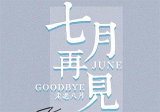7月最后一天工作朋友圈说说 7月最后一天的感慨句子