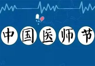 2021中国医师节宣传活动报道美篇 中国医师节主题活动新闻稿