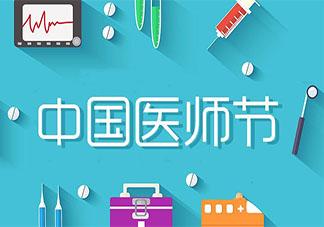 中国医师节祝福语句子 中国医师节问候语说说大全