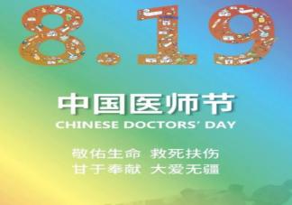 2021中国医师节主题是什么 医师节8月19日有什么意义