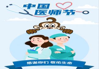2021中国医师节朋友圈文案祝福语 中国医师节快乐的文案说说