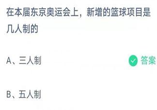 东京奥运会新增篮球项目是几人制 蚂蚁庄园小课堂8月7日答案