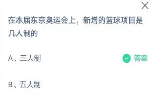 东京奥运会上新增的篮球项目是几人制的 蚂蚁庄园8月7日正确答案