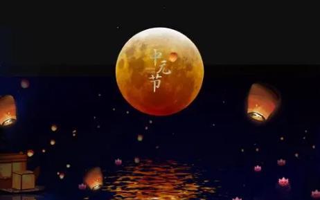 2021中元节祝福语发朋友圈说说 2021中元节一句话文案祝福句子