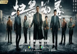 《扫黑风暴》各人物角色关系介绍 李成阳是好人坏人
